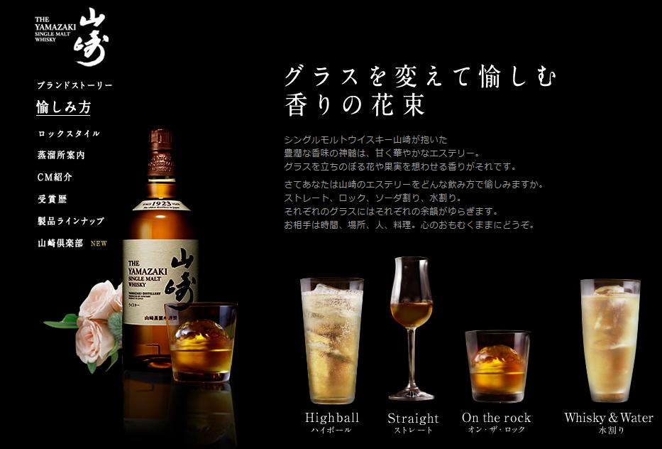 rượu whisky yamazaki